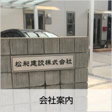 会社案内〜松和建設株式会社は、1990年の創業以来、公共事業工事を中心に、土木工事・舗装工事・水道施設工事・建築工事など、「人々の暮らしを支える事業である」という誇りを原動力に建設事業を行って参りました..